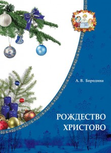 Рожд Христовообложка одностор